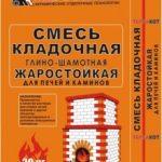 Печная кладочная смесь жаростойкая «Терракот», 20кг