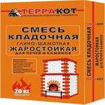Терракот - смеси для печей и каминов кладочные огнеупорные