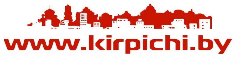 Продажа кирпича и других строительных материалов - Kirpichi.By